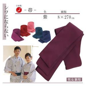【業務用】日本製 浴衣帯 大人用 8×270cm 紫 misugido