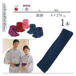【業務用】日本製 浴衣帯 大人用 8×270cm 鉄紺てつこん misugido