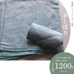 【1200枚セット】業務用カラーおしぼり 80匁 薄緑青 ダイヤ柄  misugido