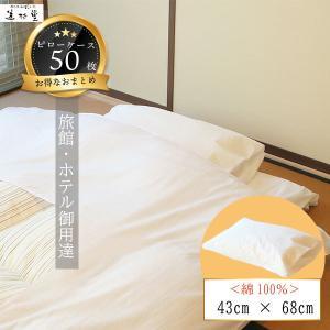 業務用 綿100% 枕カバー 43×68 50枚セット|misugido