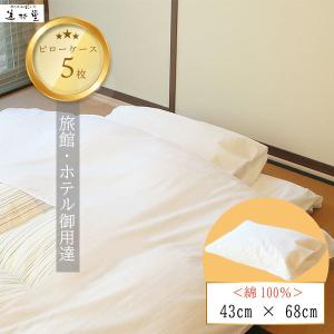 綿100% 枕カバー 43×68 5枚セット 丈夫な業務用定番ピロケース|misugido