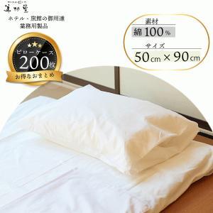 綿100% 50×90 200枚セット 業務用定番ピロケース綿羽毛用枕カバー |misugido