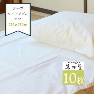 【まとめ割】ダブルサイズ綿100%白フラットシーツ203×290cm-10枚セット-【旅館・ホテル用】【業務用】|misugido