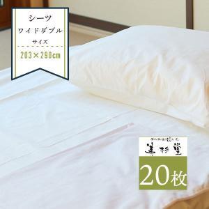 【まとめ割】ダブルサイズ綿100%白フラットシーツ203×290cm-40枚セット-【旅館・ホテル用】【業務用】|misugido