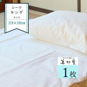 ワイドダブルサイズ綿100%白フラットシーツ228×290cm【旅館・ホテル用】【業務用】|misugido
