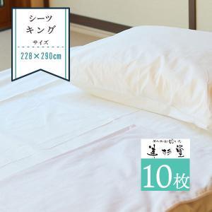 【まとめ割】ワイドダブルサイズ綿100%白フラットシーツ228×290cm-10枚セット-【旅館・ホテル用】【業務用】|misugido