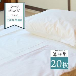 【まとめ割】ワイドダブルサイズ綿100%白フラットシーツ228×290cm-40枚セット-【旅館・ホテル用】【業務用】|misugido