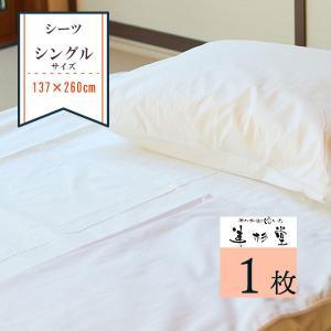 シングルサイズ137×260cm 綿100% 白 フラットシーツ |misugido