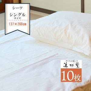 【まとめ割】シングルサイズ綿100%白フラットシーツ 137×260cm-10枚セット-【旅館・ホテル用】【業務用】|misugido