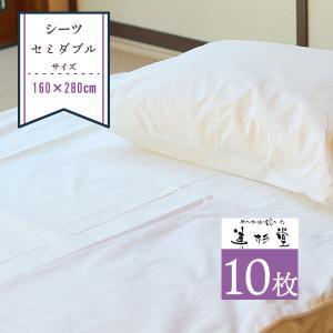 【まとめ割】シングルサイズ綿100%白フラットシーツ160×280cm-10枚セット-【旅館・ホテル用】【業務用】|misugido