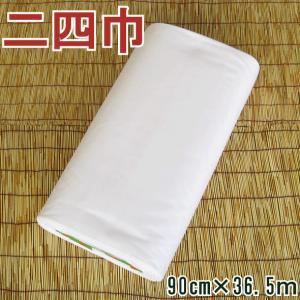 天竺木綿 晒し生地(白)二四巾(約90cm×36.5m乱)|misugido