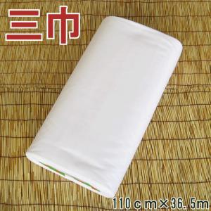天竺木綿 晒し生地(白)三巾(約110cm×36.5m乱)|misugido
