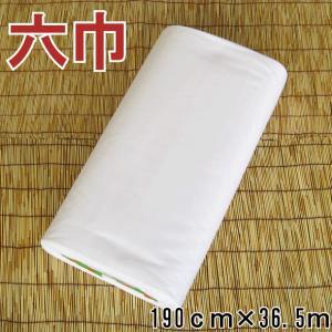 天竺木綿 晒し生地(白)六巾(約190cm×36.5m)|misugido