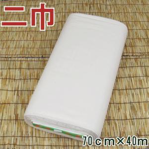 天竺木綿 キナリ生地(クリームぽい色)二巾(約70cm×40m乱)|misugido