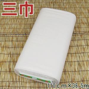 天竺木綿 キナリ生地(クリームぽい色)三巾(約110cm×36.5m乱)|misugido