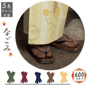 【600足セット】なごみ足袋 ソックス5色 (カラーアソート)|misugido