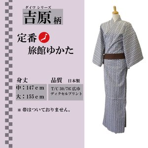 日本製 業務用仕立 白紺 浴衣 ダイワ吉原柄(NO,3) misugido