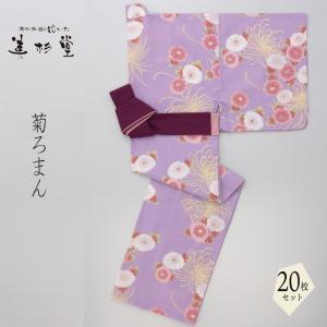 【20枚セット】女性用柄 菊ろまん 【寝巻き浴衣】 misugido