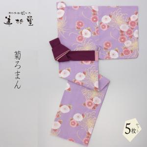 【5枚セット】女性用柄 菊ろまん【寝巻き浴衣】 misugido