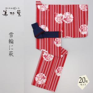 【20枚セット】女性用 雪輪に萩 【旅館浴衣】【寝巻き浴衣】 misugido