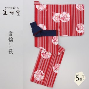 【5枚セット】女性用柄 雪輪に萩 【旅館・ホテル、リネン対応】【寝巻き浴衣】 misugido