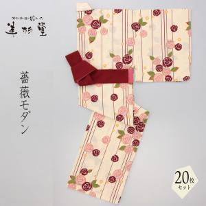 【20枚セット】女性用柄 薔薇モダン 【旅館・ホテル、リネン対応】【寝巻き浴衣】 misugido