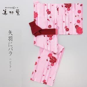 【旅館浴衣】女性用柄 矢羽にバラ・ピンク 【旅館・ホテル、リネン対応】【寝巻き浴衣】 misugido
