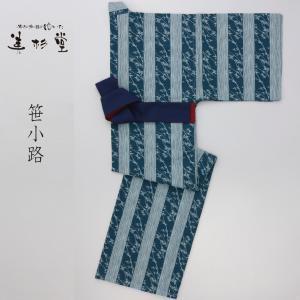 【旅館浴衣】男女兼用柄 笹小路 【旅館・ホテル、リネン対応】【寝巻き浴衣】 misugido