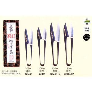 502-12L 美三郎  別打 120mm 長刃 misuzu-store