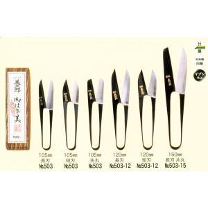 503-L 美三郎  イブシ 105mm 長刃 misuzu-store