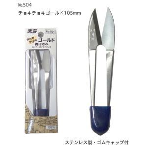 504 美鈴 チョキチョキ ゴールド 105mm misuzu-store
