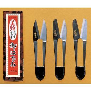 505-2 美鈴 チョキチョキ 先丸 105mm misuzu-store