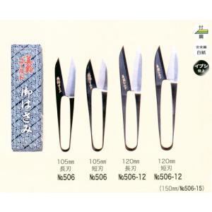 506-12L 美鈴  ゴールド 120mm 長刃 misuzu-store