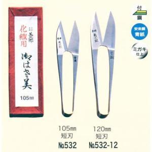 A-532 美三郎 化繊用 105mm(アウトレット品) misuzu-store