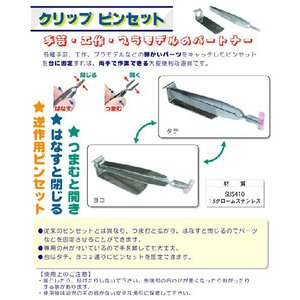 F-17 クリップピンセット150mm|misuzu-store
