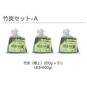 竹炭セット-A(竹炭極上200g×3コ)|misuzu-store