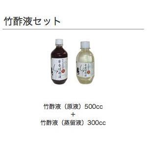 竹酢液セット(原液500cc+蒸留液300cc)|misuzu-store