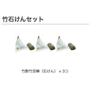 竹石けんセット(竹酢竹石鹸×3コ)|misuzu-store