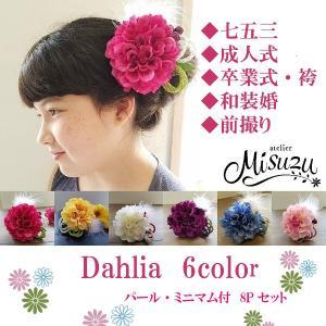 和装に合う髪飾りセット 振袖 和風 七五三 成人式 和婚 卒業式 袴 ダリア2-hair035pink|misuzu1187