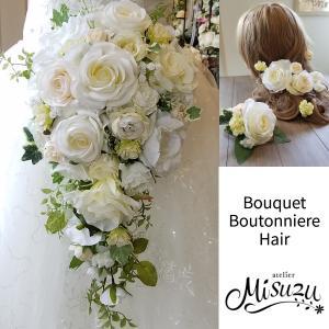 ブーケ・ブートニア・ヘアパーツ8Pセット キャスケード ホワイト バラ 前撮り 海外挙式 上質|misuzu1187