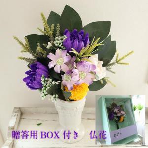 ソープフラワー 贈答用BOX付き 枯れないお花 新盆 ご仏前 仏花 供花 マム 墓花 misuzu1187