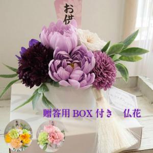 ソープフラワー 贈答用ケース付 枯れないお花 新盆 ご仏前 仏花 供花 マム 墓花 misuzu1187