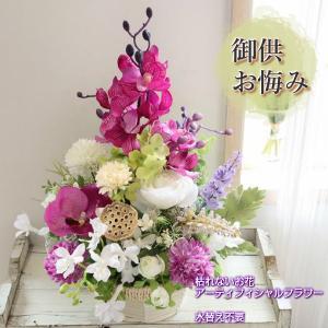 枯れないフラワーアレンジメント お供え ご仏前 造花 お盆 お悔み 手入れ不要025 misuzu1187