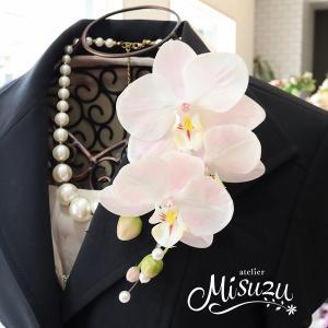 コサージュ1-cosarge125胡蝶蘭ほんのり桜色 髪飾り 入園・入学式 卒園・卒業式 結婚式 発表会 |misuzu1187
