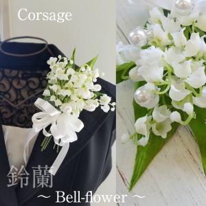 コサージュ 入学式 卒業式 鈴蘭 ホワイト ナチュラル 発表会 ブライダル(2-corsage031)|misuzu1187