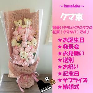 豪華専用ギフトボックス付フラワーギフト  クマ束 シャボンフラワー 出産祝い お誕生日 ピンク|misuzu1187