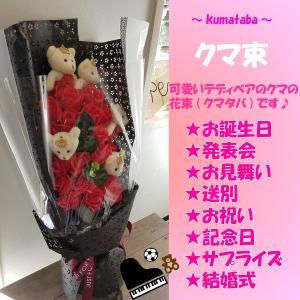 豪華専用ギフトボックス付 フラワーギフト  クマ束 シャボンフラワー 出産祝い お誕生日 レッドgift004red|misuzu1187