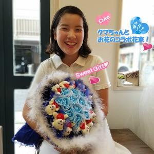 *misuzu* クマ束 ブルー ベアの花束 お祝い・お見舞い・送別・誕生日 造花なので水入らず お手入れ不要|misuzu1187