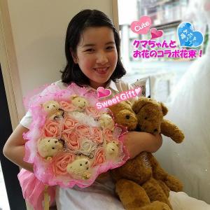 *misuzu* クマ束 ピンク ベアの花束 お祝い・お見舞い・送別・誕生日 造花なので水入らず お手入れ不要|misuzu1187