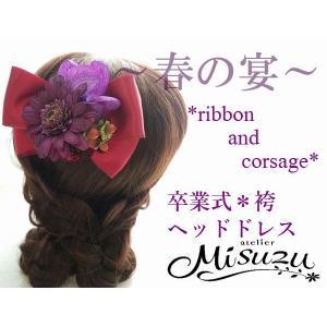 ガーベラリボンアレンジ 和婚 着物 入学式卒業式 袴 七五三 成人式 色打掛 misuzu1187